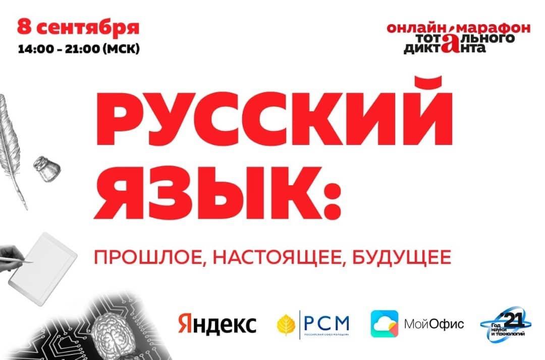 """В Международный день грамотности пройдёт онлайн-марафон """"Тотального диктанта"""""""