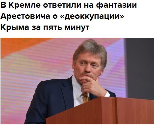 Пресс-секретарь президента России Дмитрий Песков подчеркнул, что вопроса принадл...