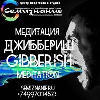 Медитация Джиббериш   Gibberish Meditation