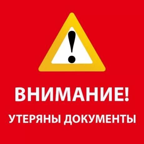 Утерян паспорт на имя - Романов Александр Владимир...
