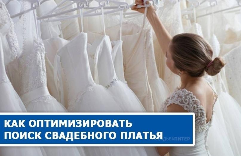 Как оптимизировать поиск свадебного платья