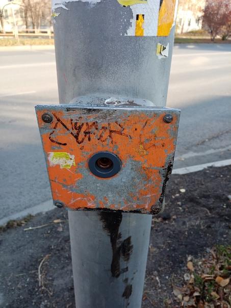 Сломана вызывная кнопка,на светофоре. Остановки улица Про...