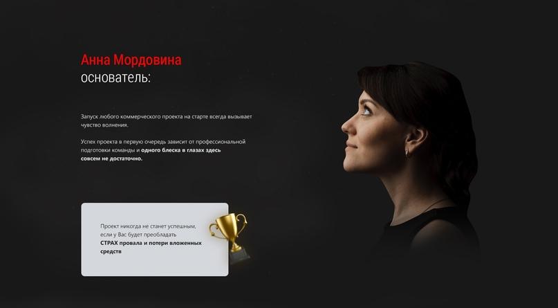 Обращение основателя компании с фотографией. С текстом на доверие и обработку страхов.