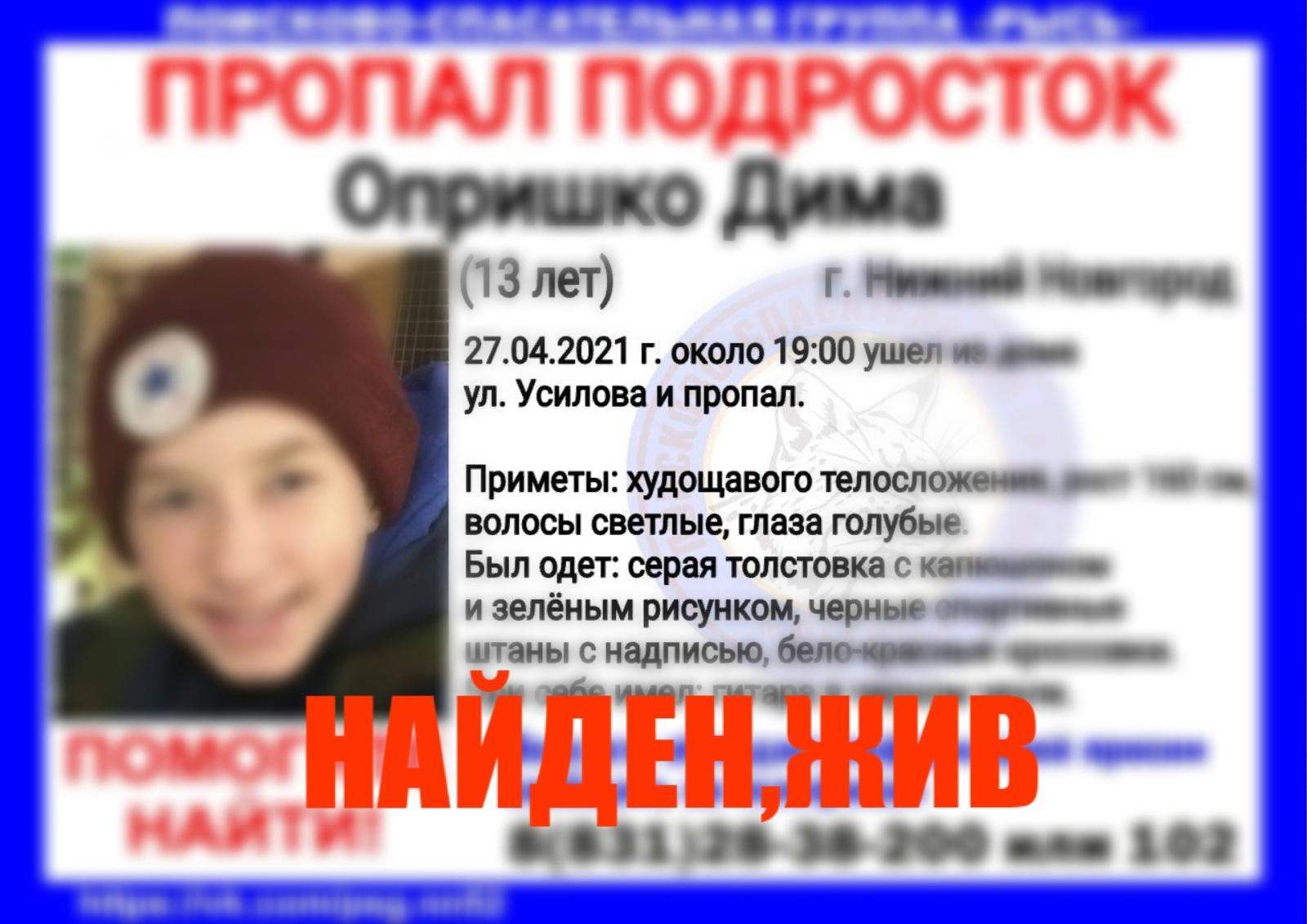 Опришко Дима, 13 лет г. Нижний Новгород