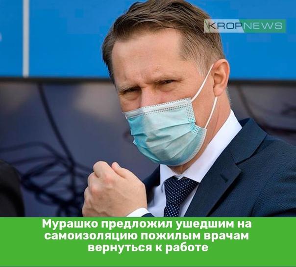 Мурашко предложил ушедшим на самоизоляцию пожилым врачам ...
