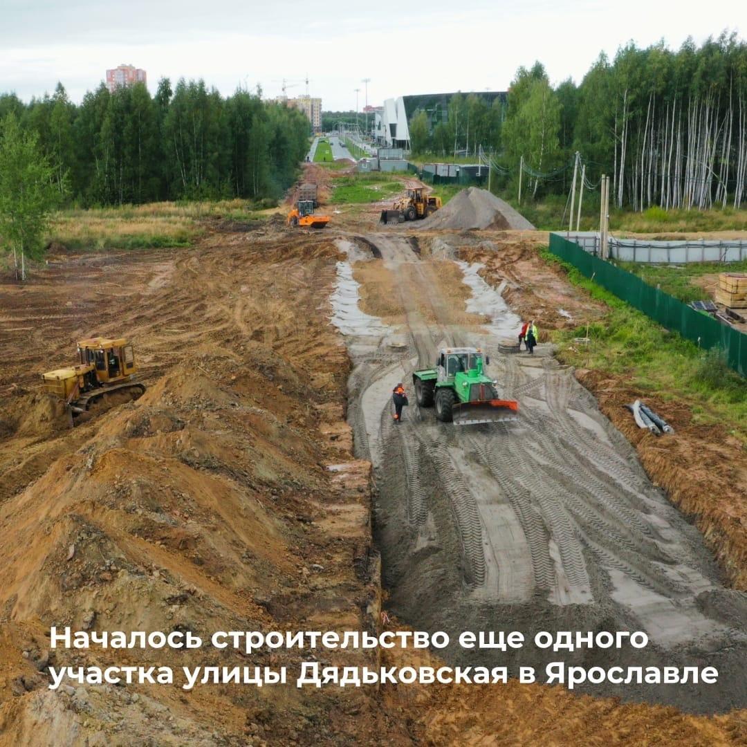 Продолжилось строительство улиц Дядьковская и Малая Дядьковская в Ярославле