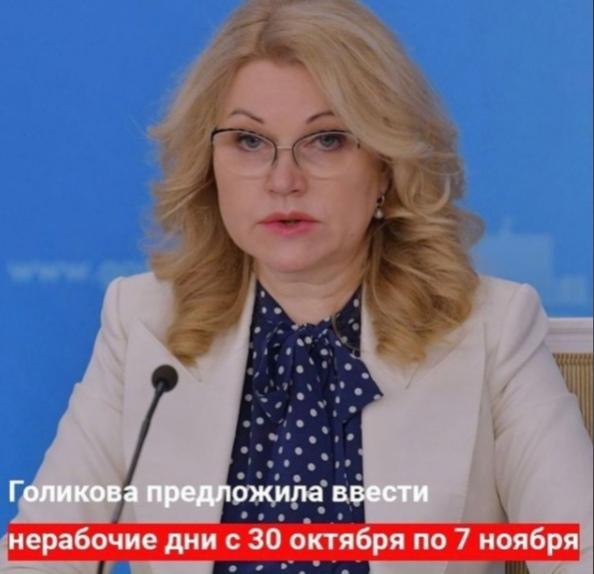 Голиковa предложила обратиться к Путину и ввести нерабочие дни с 30 октября по 7 ноября,... [читать продолжение]