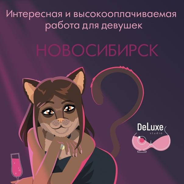 nsk54-rabota.blogspot.com ПОДРОБНЕЕ НА САЙТЕ! 👋Всем приве...