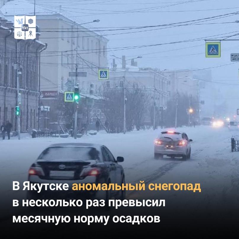 ВЯкутске аномальный снегопад внесколько раз превысил месячную норму осадков