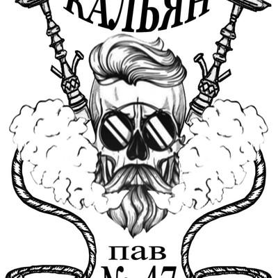 Кальян Кальян-I