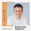 Муранов Владимир | Москва | 5