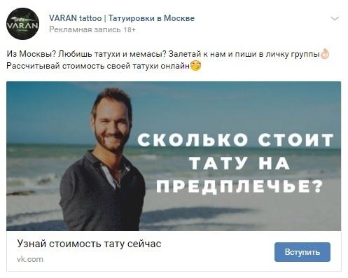 Продвижение тату-мастера ВКонтакте | Как раскрутить татуировщика | Таргетированная реклама