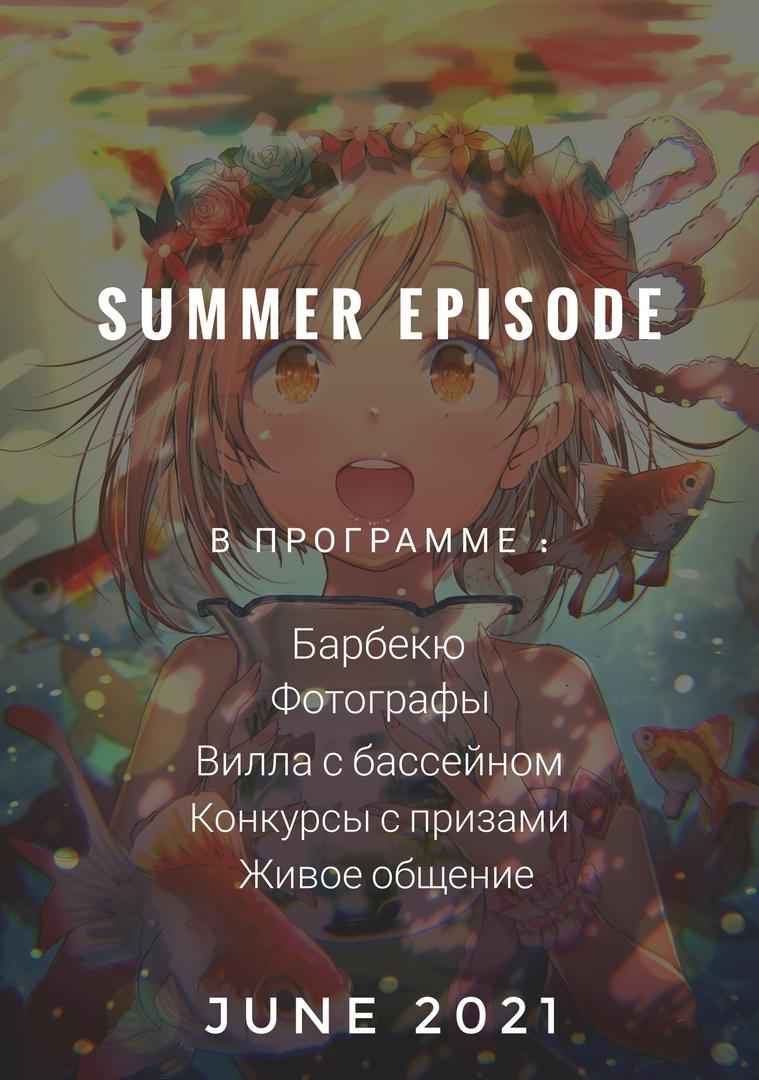 Афиша Краснодар Летний эпизод / Krasnodar June 2021