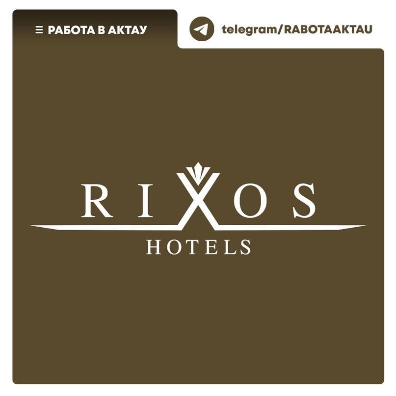 В ГОСТИНИЦУ RIXOS WATER WORLD AKTAU ТРЕБУЮТСЯ: