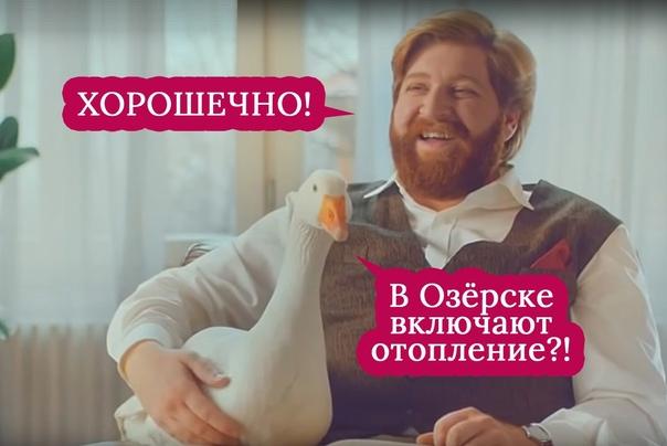 С 16 сентября в Озёрске включают отопление 🔥Ребят, горячи...