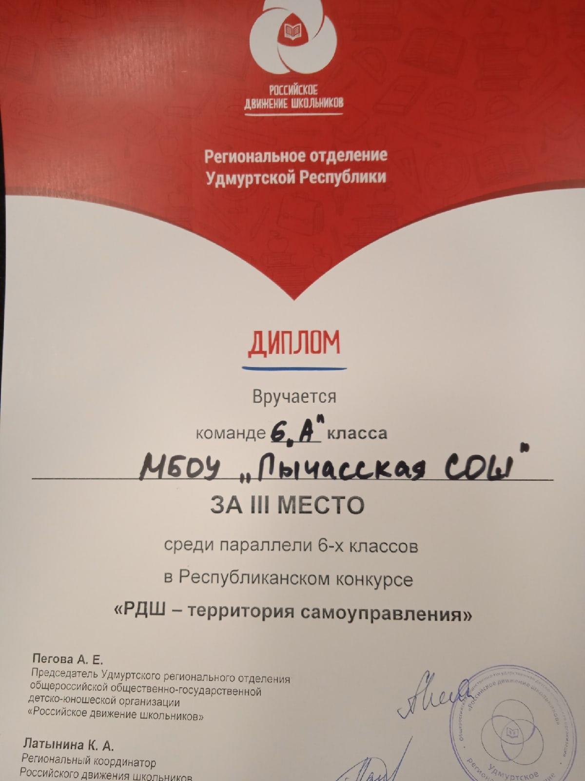 Активисты РДШ Можгинского района - лучшие! Завершился