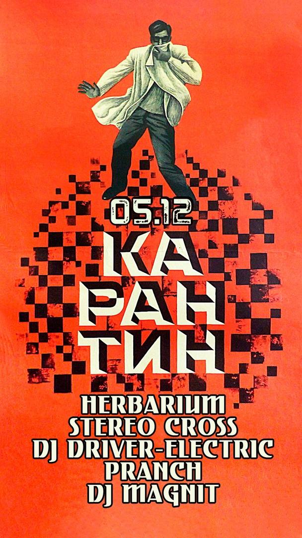 Афиша КАРАНТИН / 5.12 / secret place