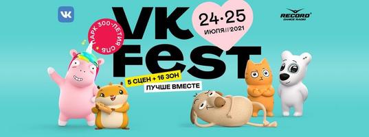 «VK Fest 2021» - купить билеты на фестиваль 24 июля 2021, Санкт-Петербург