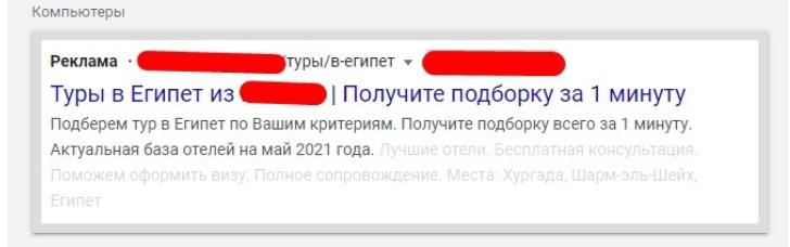 [КЕЙС] 261 заявка по 1$ за 2 недели для турагентства из Google Ads, изображение №6