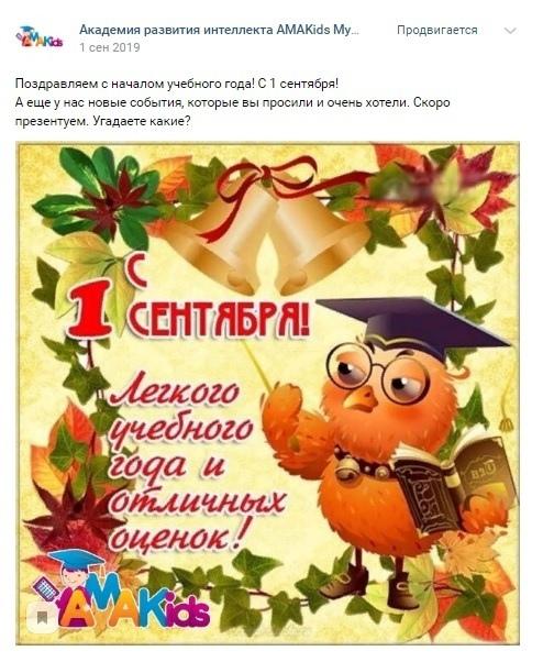 Как набрать детей через Вконтакте для детского центра в сезон, изображение №10