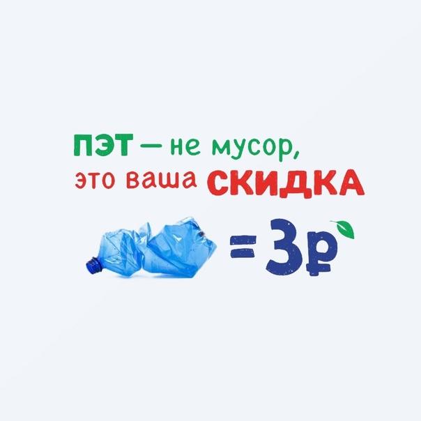[club117589634|Люкс Вода] ПЭТ − не мусор, это ваша...
