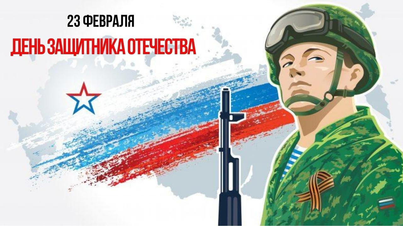 Афиша День защитника Отечества