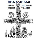 НОЖ и ЛОЖКА в русской знахарской традиции