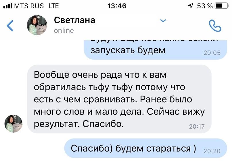 Кейс: Продвижение 15 автошкол, заявки от 20 рублей, изображение №13