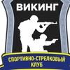 """Спортивно-стрелковый клуб """"ВИКИНГ"""""""