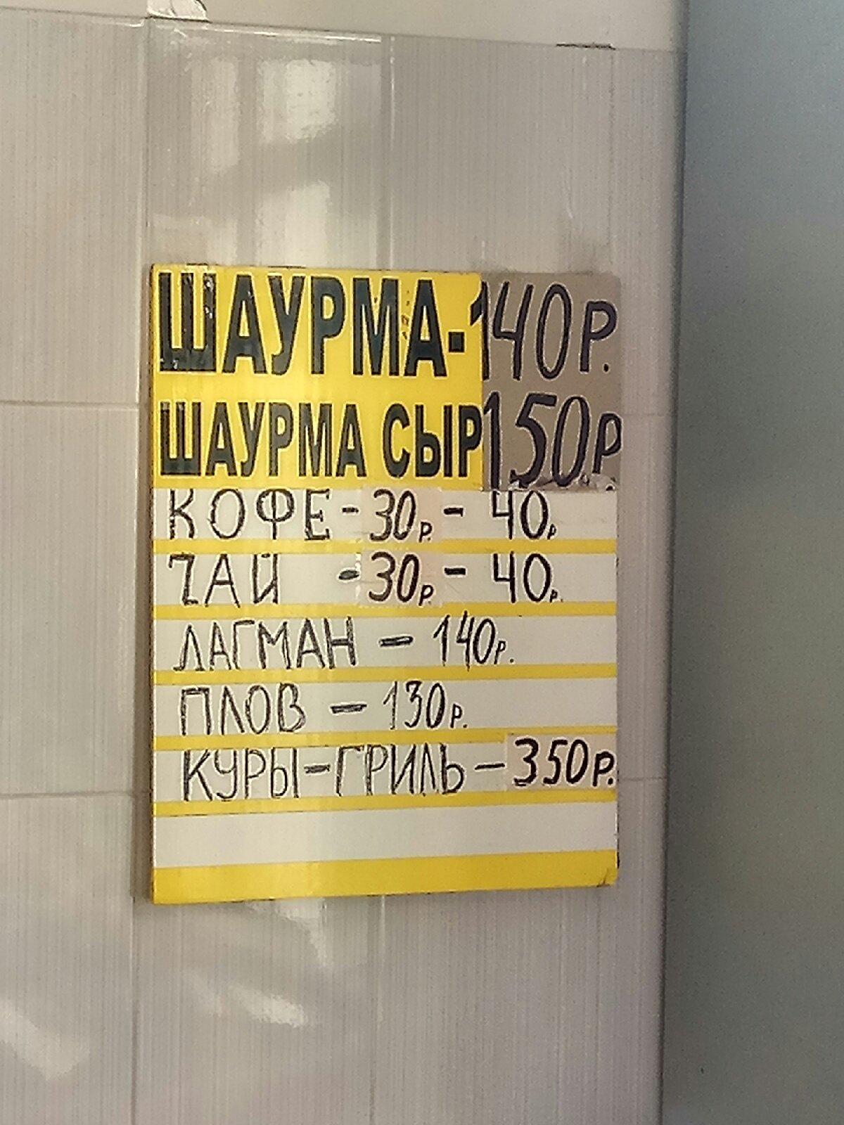 #шаурма_Киржач
