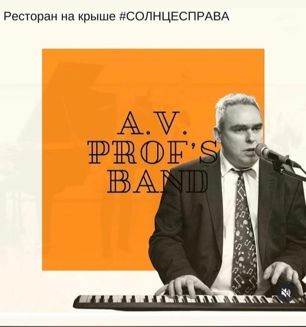 16.09 A.V. Prof's Band в клубе СолнцеСправа!