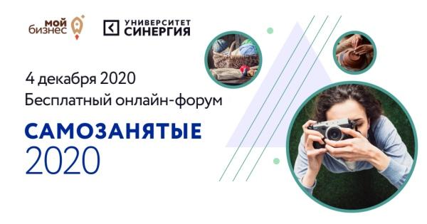 Бесплатный онлайн-форум Самозанятые 2020, изображение №1