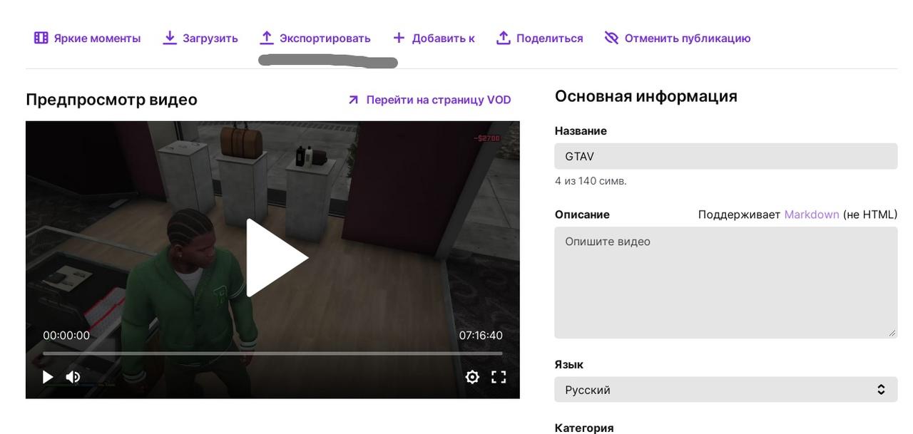 Экспортирования видео с твича на ютуб