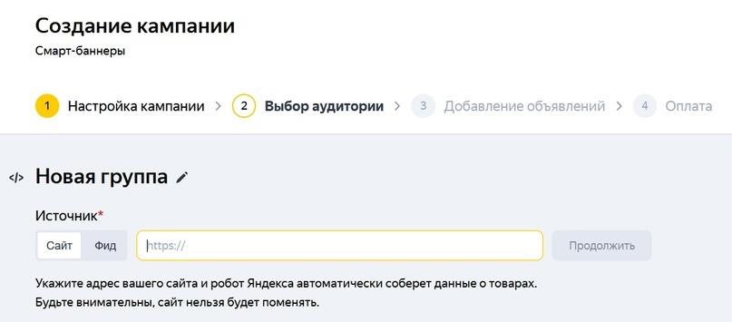Создавать смарт-баннеры для Яндекс.Директ стало проще., изображение №1