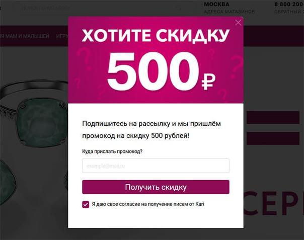 Атрибутика Интернет Магазин Промокод