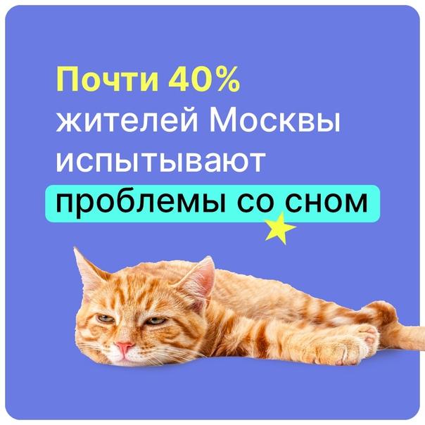😴 Почти половина москвичей не может спокойно выспа...