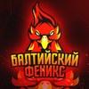 Балтийский Феникс | БГТУ «ВОЕНМЕХ»