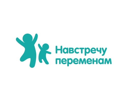 Конкурс социально-предпринимательских проектов «Навстречу переменам - 2021», изображение №1
