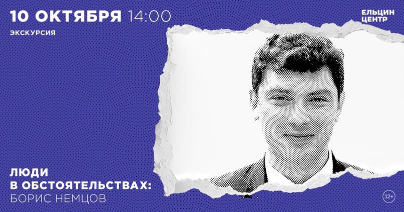 10 октября в 14:00 в Музее Бориса Ельцина пройдет экскурсия «Люди в обстоятельст...