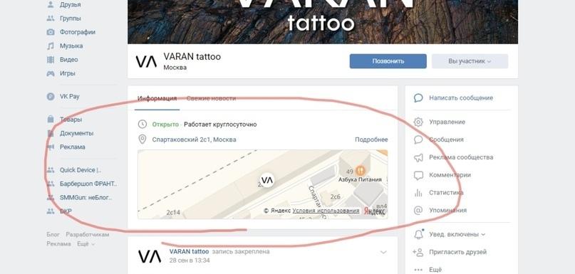 Кейс: 1113 обращений по 51,5 рублей для московского тату мастера, изображение №6