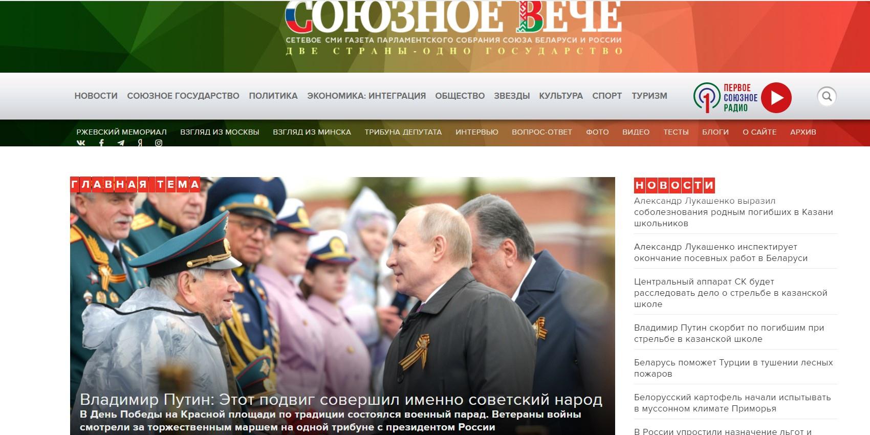 Главная страница сайта «Союзное вече»