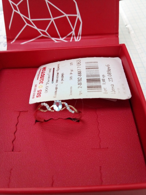 Новое золотое кольцо 585пр. С топазом и   Объявления Орска и Новотроицка №28004