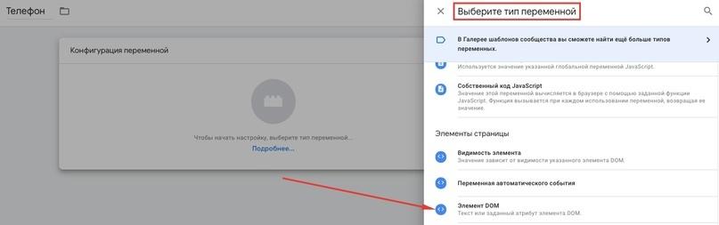 Расширенное отслеживание конверсий Google Ads. Что это и как настроить?, изображение №11