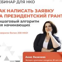"""Вебинар для НКО """"Как написать заявку в ФПГ"""""""