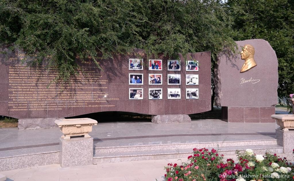 Парк Волгоград Баку 2020