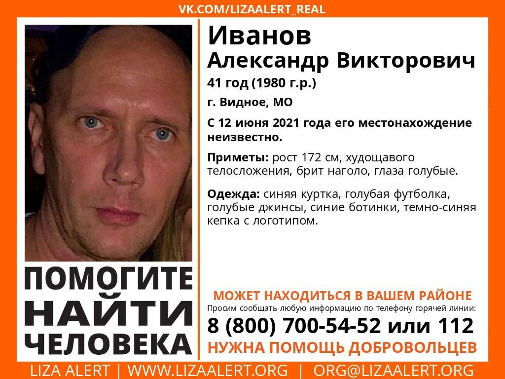 Внимание! Помогите найти человека! Пропал #Иванов Александр Викторович, 41 год, г