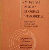 """В. М. Лейбин. """"Модели мира"""" и образ человека (1982)"""