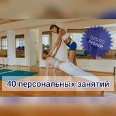 12 МЕС 40 ПЕРСОНАЛЬНЫХ ТРЕНИРОВОК
