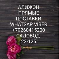 Алижон Махмудов