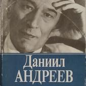 Даниил Андреев. Собрание сочинений: Том 1. Русские боги (1993)